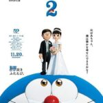 دانلود انیمیشن ژاپنی با من بمان دورامون 2 Stand by Me Doraemon 2 2020