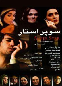 دانلود فیلم ایرانی سوپر استار