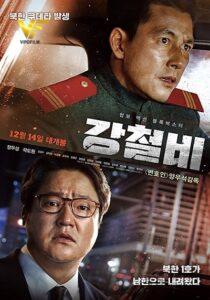 دانلود فیلم کره ای باران فولادی Steel Rain 2017