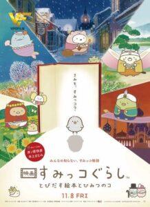 دانلود انیمیشن سومیکو گوراشی Sumikko Gurashi the Movie 2019