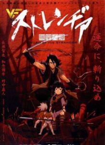 دانلود انیمیشن شمشیرزن غریبه Sword of the Stranger 2007