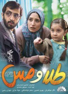 دانلود فیلم ایرانی طلا و مس