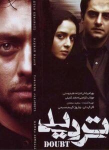 دانلود فیلم ایرانی تردید