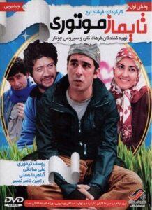 دانلود فیلم ایرانی تایماز موتوری