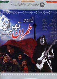 دانلود فیلم ایرانی طهران تهران
