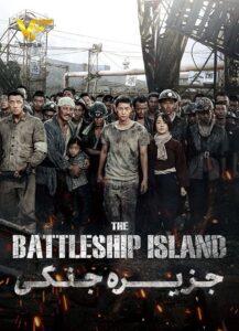 دانلود فیلم کره ای جزیره جنگی The Battleship Island 2017