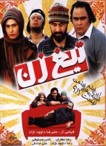 دانلود فیلم ایرانی تیغ زن