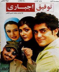 دانلود فیلم ایرانی توفیق اجبارى