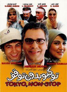 دانلود فیلم ایرانی توکیو بدون توقف