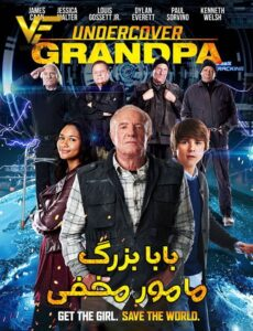 دانلود فیلم بابابزرگ مامور مخفی Undercover Grandpa 2017 دوبله فارسی