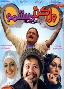 دانلود فیلم ایرانی ول کن دستمو