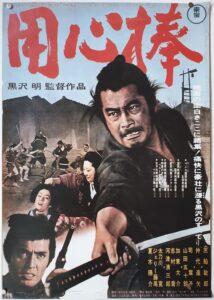 دانلود فیلم یوجیمبو yojimbo 1961