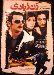 دانلود فیلم ایرانی زن زیادی