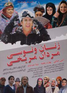 دانلود فیلم ایرانی زنان ونوسی مردان مریخی