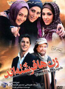 دانلود فیلم ایرانی زن ها فرشته اند 1