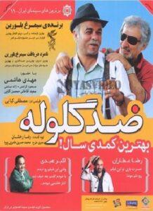 دانلود فیلم ایرانی ضد گلوله