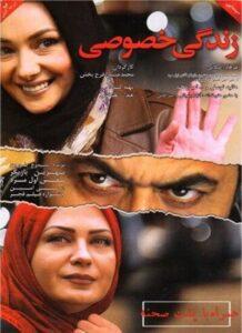 دانلود فیلم ایرانی زندگی خصوصی