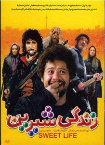 دانلود فیلم ایرانی زندگی شیرین