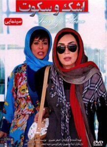 دانلود فیلم ایرانی اشک و سکوت
