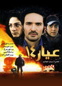 دانلود فیلم ایرانی عیار چهارده