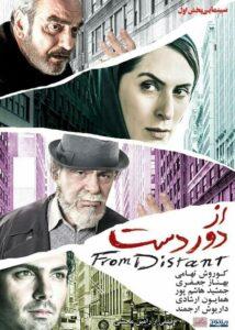 دانلود فیلم ایرانی از دوردست