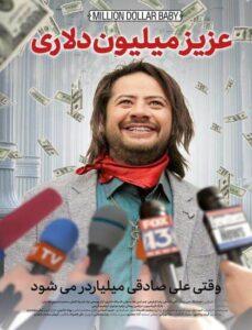 دانلود فیلم ایرانی عزیز میلیون دلاری