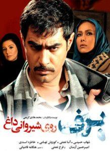 دانلود فیلم ایرانی برف روی شیروانی داغ