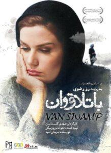 دانلود فیلم ایرانی باتلاق وان