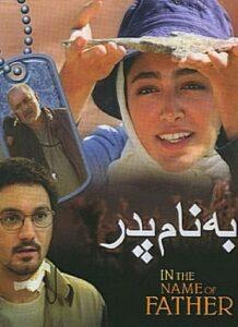 دانلود فیلم ایرانی به نام پدر