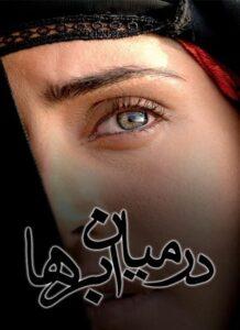 دانلود فیلم ایرانی در میان ابرها