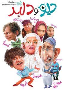 دانلود فیلم ایرانی ديو و دلبر