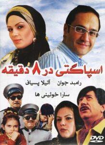 دانلود فیلم ایرانی اسپاگتی در هشت دقیقه