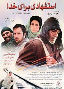 دانلود فیلم ایرانی استشهادی برای خدا