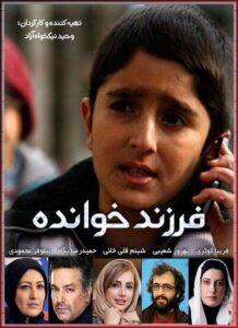 دانلود فیلم ایرانی فرزند خوانده