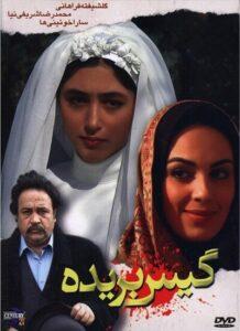 دانلود فیلم ایرانی گیس بریده