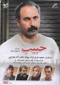 دانلود فیلم ایرانی حبیب