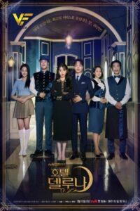 دانلود سریال کره ای هتل دل لونا Hotel Del Luna