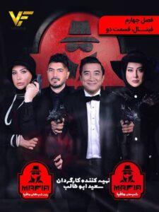 دانلود سری جدید سریال ایرانی شب های مافیا