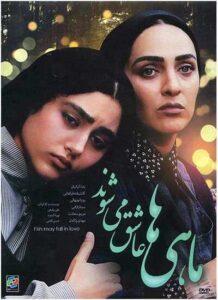 دانلود فیلم ایرانی ماهی ها عاشق میشوند