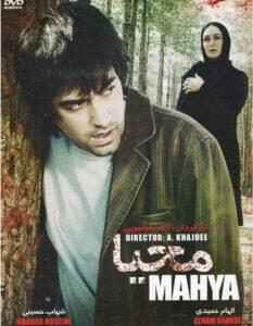 دانلود فیلم ایرانی محیا