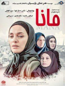 دانلود فیلم ایرانی مانا