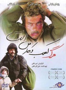 دانلود فیلم ایرانی مرگ کسب و کار من است