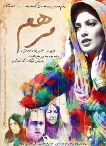 دانلود فیلم ایرانی مرهم