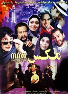 دانلود فیلم ایرانی مکس