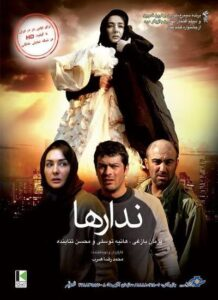 دانلود فیلم ایرانی ندارها