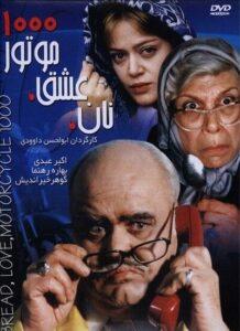 دانلود فیلم ایرانی نان، عشق، موتور هزار