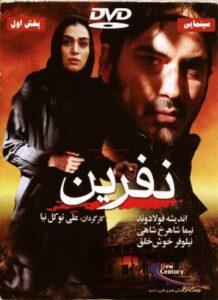 دانلود فیلم ایرانی نفرین