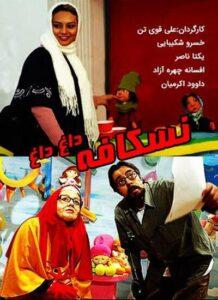 دانلود فیلم ایرانی نسکافه داغ داغ