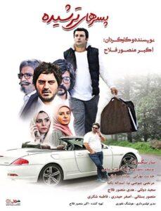 دانلود فیلم ایرانی پسرهای ترشیده