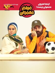 دانلود سریال ایرانی مردم معمولی